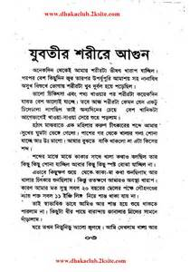 new bangla font choti book web picture 5