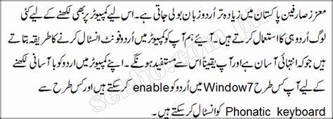 urdu funda in urdu font picture 9