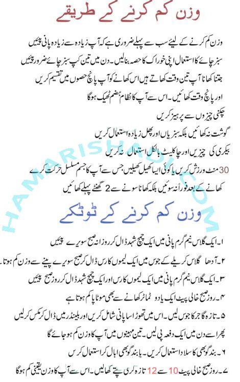 weight kam karne ka tarika in urdu stories picture 2
