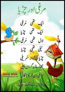 urdu store gadu ki picture 6