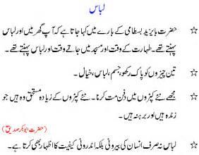 nomolod bachon k h tips in urdu picture 7