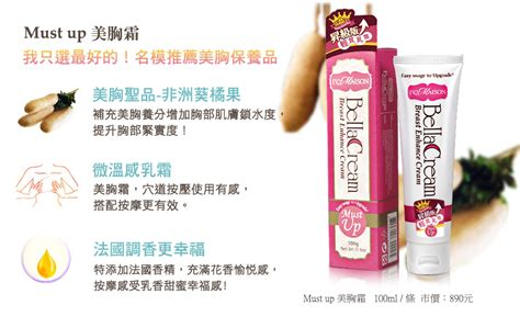 ivy maison bella cream breast enhancement picture 12