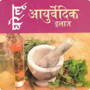 hindi ayurvedic nuskhe picture 1