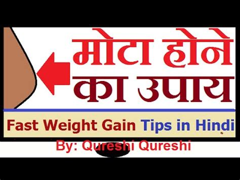 fast weight loss tips in hindi noor clinic picture 7