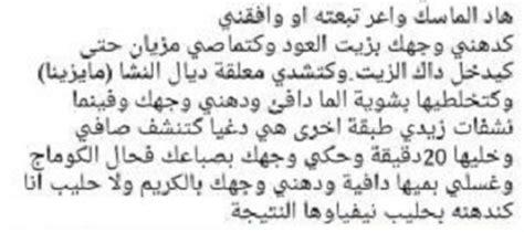 Wasfa li tabyid lwajh picture 5