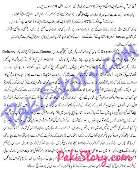 sale ki biwi k sath urdu sexy stories picture 11