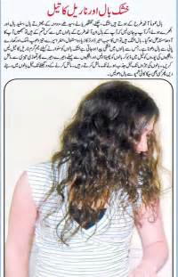 hair barhany k totkay picture 11