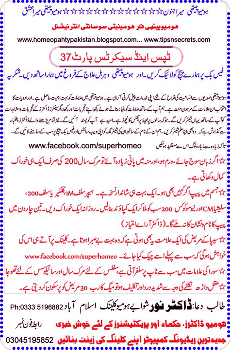 homeopathy medicine for sex in pakistan yohimbinum picture 5