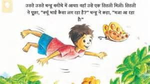 boy hair body marathi katha picture 11