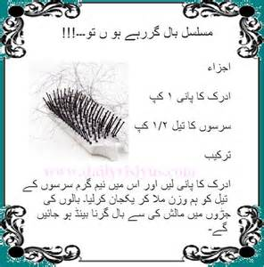 quranic duas for hair growth picture 7