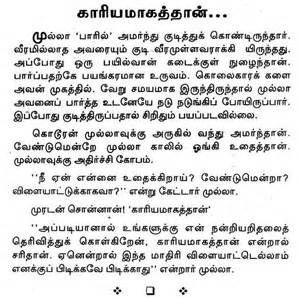 tamil super stories picture 1