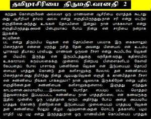 tamil kama very latest super stories picture 14