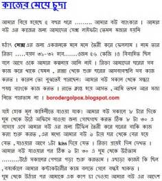 bangla coti paribarek list picture 11