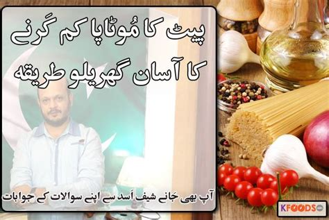 green tea ka tariqa in urdu picture 5