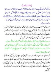 long sex stories urdu baji picture 6