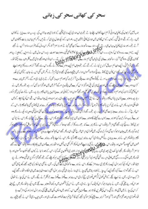 anti k sat sexi urdu stories buy products in ante health february 20 2018