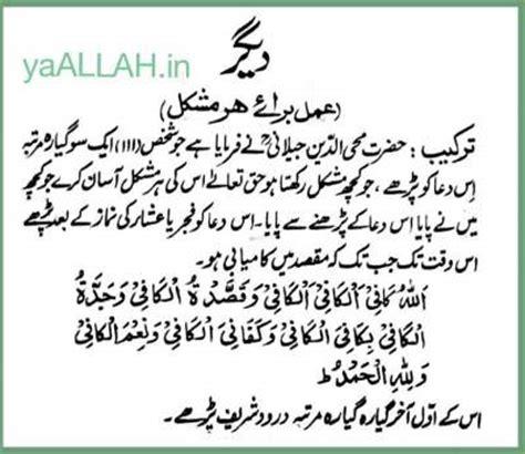 asthma wazaif in urdu picture 5