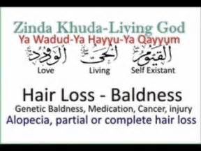 dua for hair fall picture 6