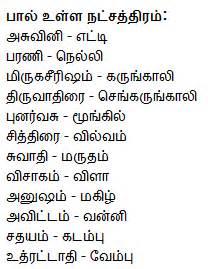 maram perusaga tips in tamil picture 17