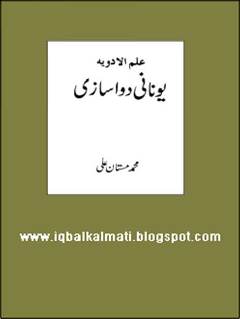 urdu books on herbs picture 11