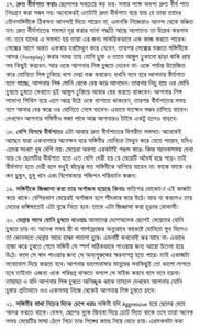bangla hot choti list picture 7