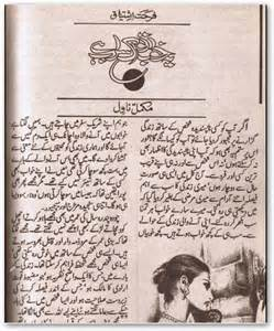 famous sexy novel free online reading urdu picture 5