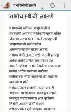 information of unchahi pregnancy in marathi picture 3