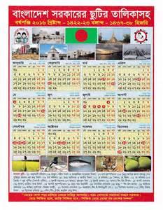 bangla press picture 11