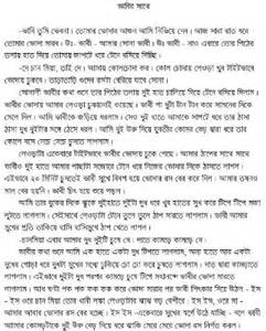 free read bangla chuda chudi golpo picture 3