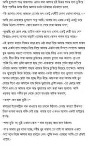 bangla baba meyer choda chudir list picture 3