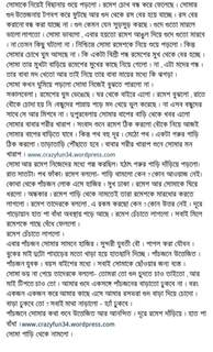 bd really choti list picture 7