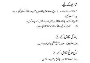mote hone ki gurantee tips in urdu picture 7