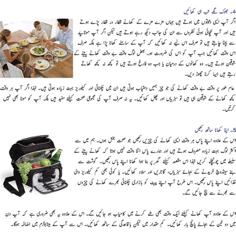 weight increase karny k ly types in urdu picture 10