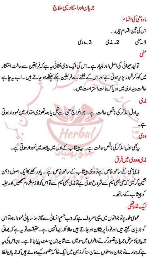 hamdard ki sex power medicine hindi mai picture 2