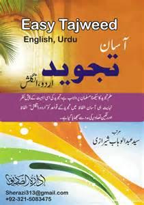 book in urdu picture 7