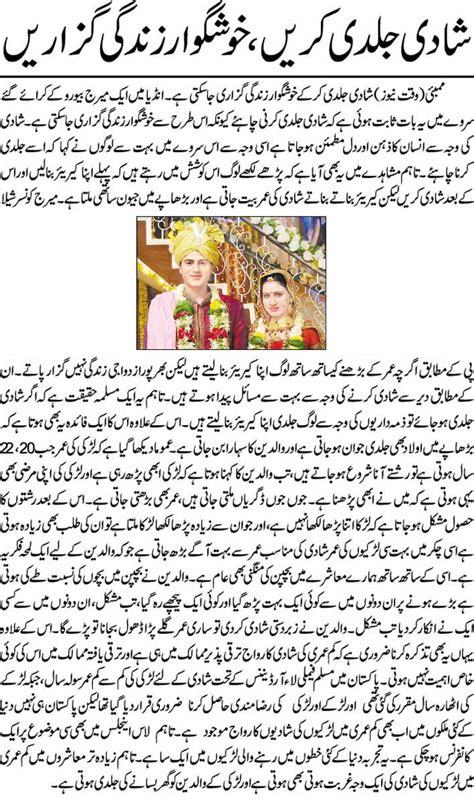 pregnancy rokene ka tariqa.urdu picture 5