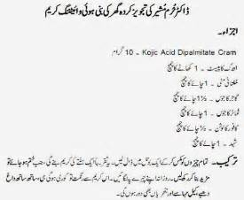 dr khurram skin whitening home made cream picture 5