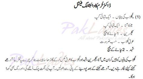 face whitening cream formulation in urdu picture 6