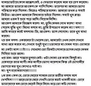 bangla golpo picture 7