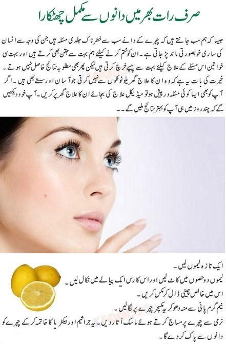 acne pimple treatement in urdu picture 1