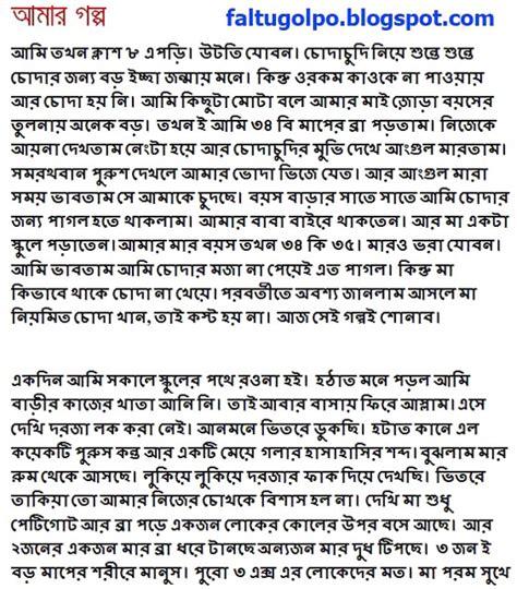 amar bouer choda chudir sex choti list bangla picture 2