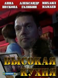 russkie seriali 2014 smotret online picture 2