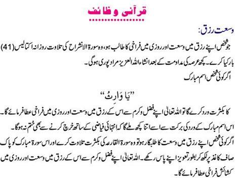 +islami wazeefa for cancer picture 2