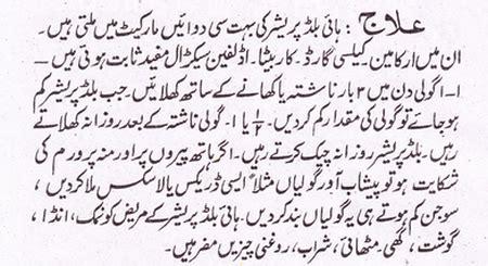 high blood pressure urdu doctor online ilaj picture 7