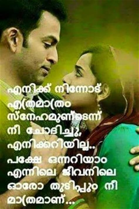 romantic sex stories in malayalam in online reading picture 10