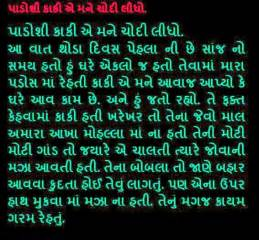 free readable semi erotic long story in gujarati font picture 1