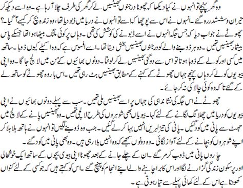 som and anti story in urdu picture 12