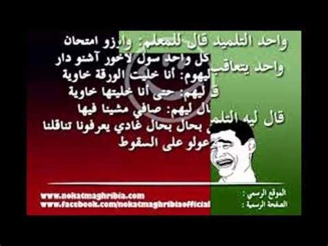 fadai7 maghribiya picture 7
