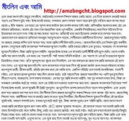 bangla rupkothar golpo in bangla font picture 8