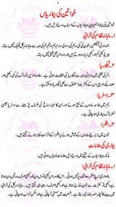 breast bary karny ki tip in urdu picture 6